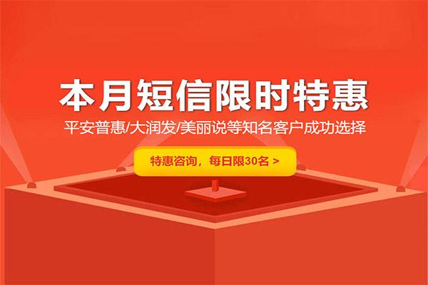 中国建设银行短信通知一个月多少钱